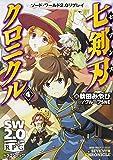 ソード・ワールド2.0リプレイ  七剣刃クロニクル(4) (富士見ドラゴンブック)