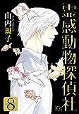 霊感動物探偵社8 (LGAコミックス)