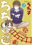 ちちとこ(4) (ガンガンコミックス)