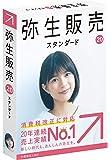 弥生販売 20 スタンダード 【最新】 消費税法改正対応| パッケージ版