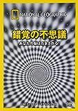 ナショナル ジオグラフィック 錯覚の不思議 あなたの脳はだまされる! [DVD]