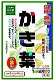 山本漢方 かき葉茶