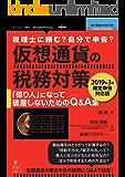 仮想通貨の税務対策~2019年3月確定申告対応版~ (NextPublishing)
