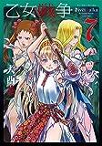 乙女戦争 ディーヴチー・ヴァールカ(7) (アクションコミックス(月刊アクション))