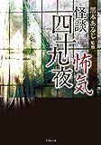 怪談四十九夜 怖気 (竹書房文庫)