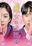 魔女の法廷 DVD-SET1