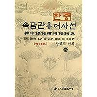 韩中谚语惯用语词典(修订版)