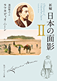 新編 日本の面影 II (角川ソフィア文庫)