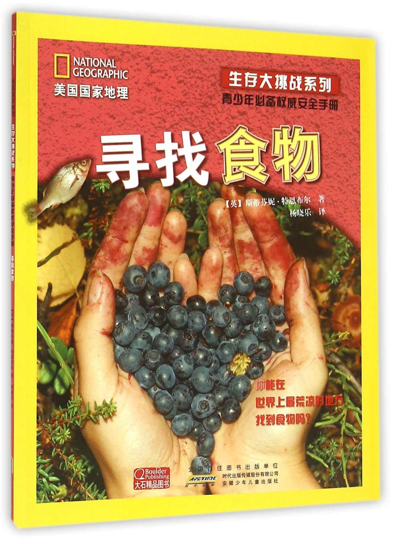 Download Outdoor Security Manual Search for Teenagers:Food (Chinese Edition) pdf epub