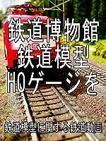 鉄道博物館 鉄道模型 HOゲージを。 鉄道模型に関する鉄道動画。
