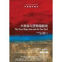 大萧条与罗斯福新政(中英双语)