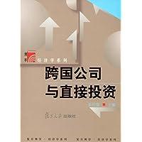 复旦博学•经济学系列:跨国公司与直接投资