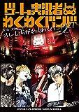 ゲーム実況者わくわくバンド 8thコンサート ~オレたちがわくわくバンドだ!~(特典なし) [Blu-ray]