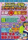 ユニバーサル・スタジオ・ジャパン最新 得 裏技ガイドブック2017 (DIA Collection)