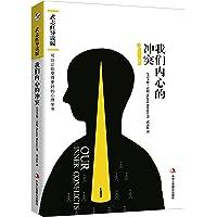 我们内心的冲突(武志红导读版)