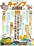 【お得技シリーズ059】キャンプお得技ベストセレクション (晋遊舎ムック)