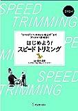 """""""シャンプー~かわいい仕上げ""""までプードル1頭60分! はじめよう! スピードトリミング"""