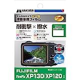 HAKUBA デジタルカメラ液晶保護フィルム 「耐衝撃」「撥水」タイプ FUJIFILM FinePix XP130 / XP120専用 DGFS-FXP130