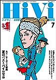 HiVi (ハイヴィ) 2018年 7月号 [雑誌]