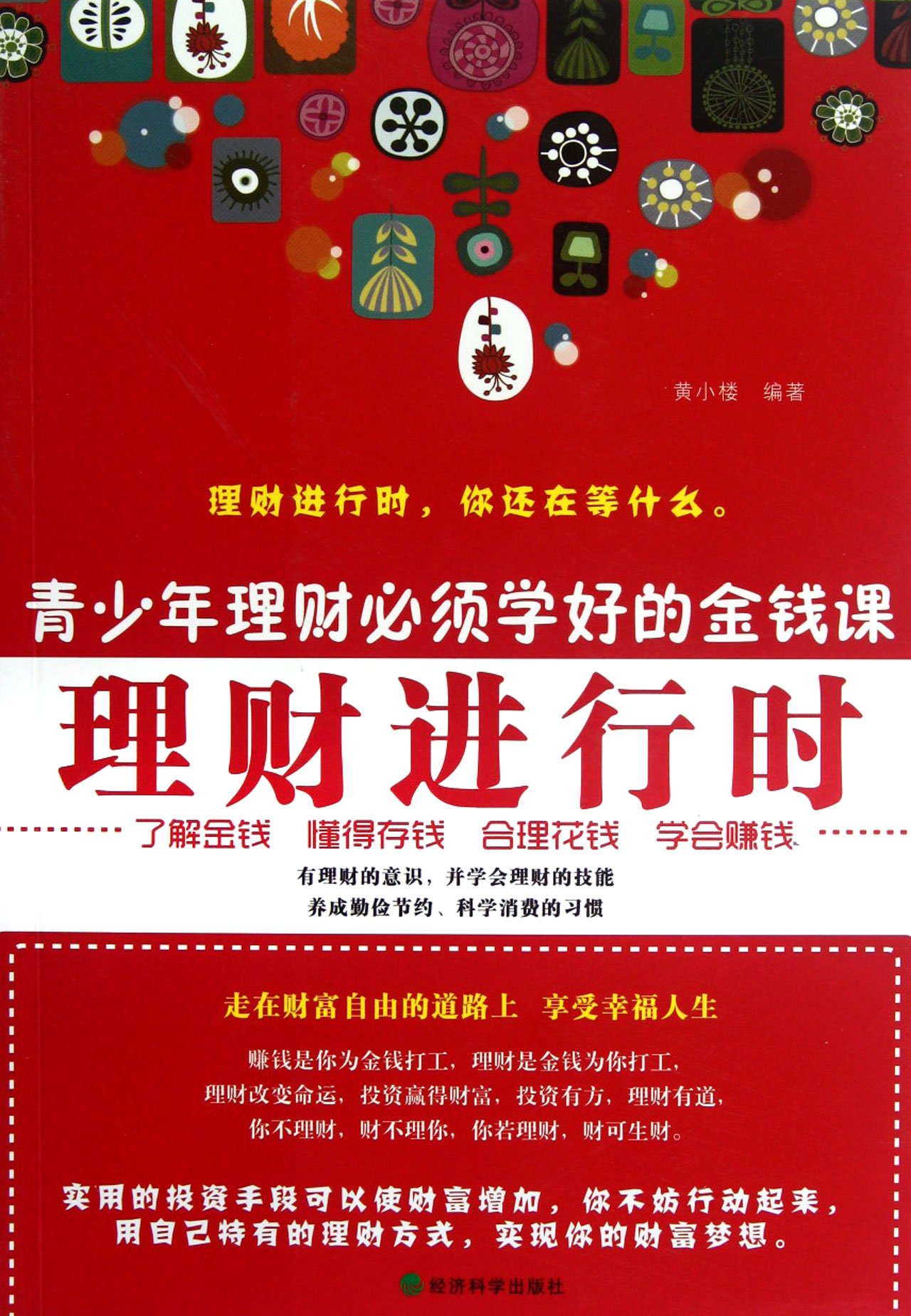 Read Online The Lesson of Money Management Teenagers Must Learn (Chinese Edition) pdf