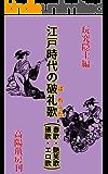 江戸時代の破礼歌(春歌・艶笑歌・猥歌・エロ歌)