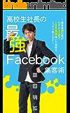 高校生社長の最強Facebook集客術: 偏差値30の僕がわずか5ヶ月で1000万円稼いだ秘密をこっそり教えます!
