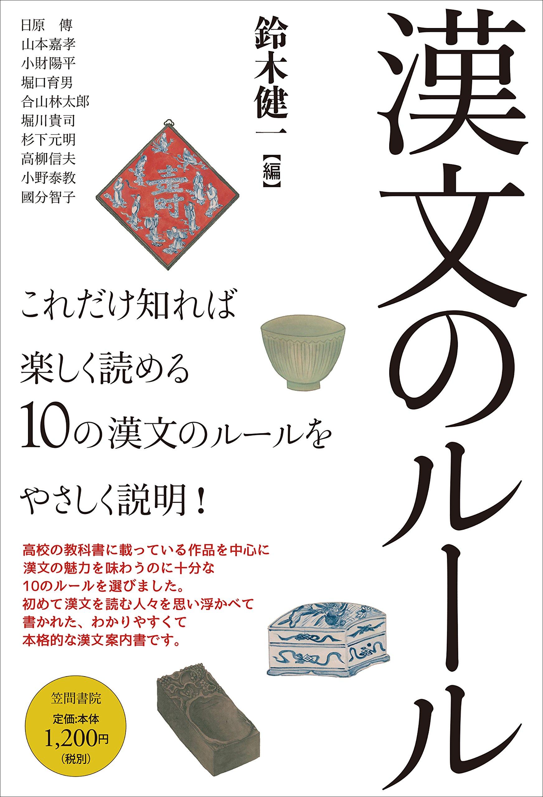 漢文のルール | 健一, 鈴木 |本 | 通販 | Amazon