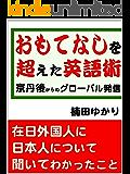 おもてなしを超えた英語術: 京丹後からのグローバル発信