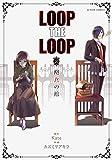 LOOP THE LOOP(3) (アクションコミックス)