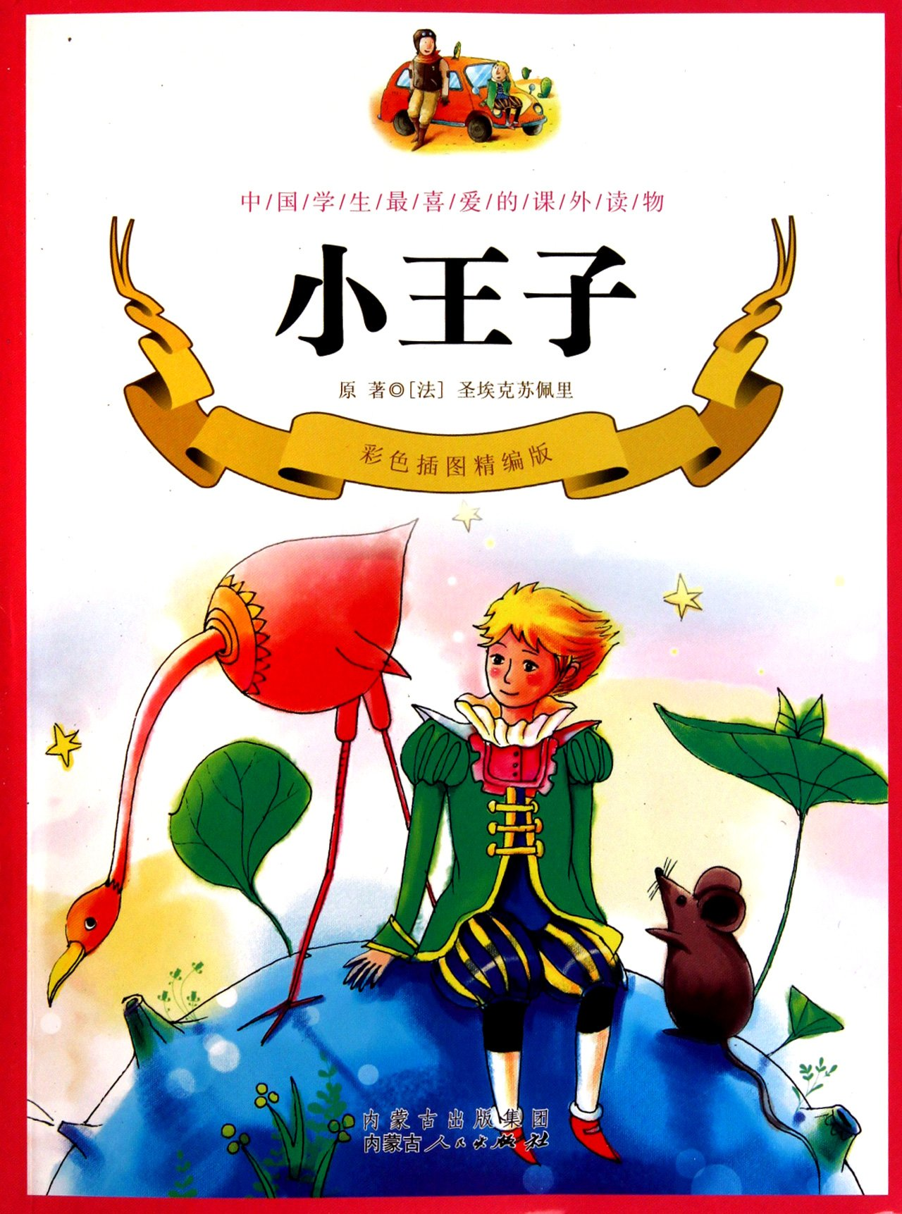 Download Little Prince  ( a selected edition with color illustrations ) (Chinese Edition) PDF