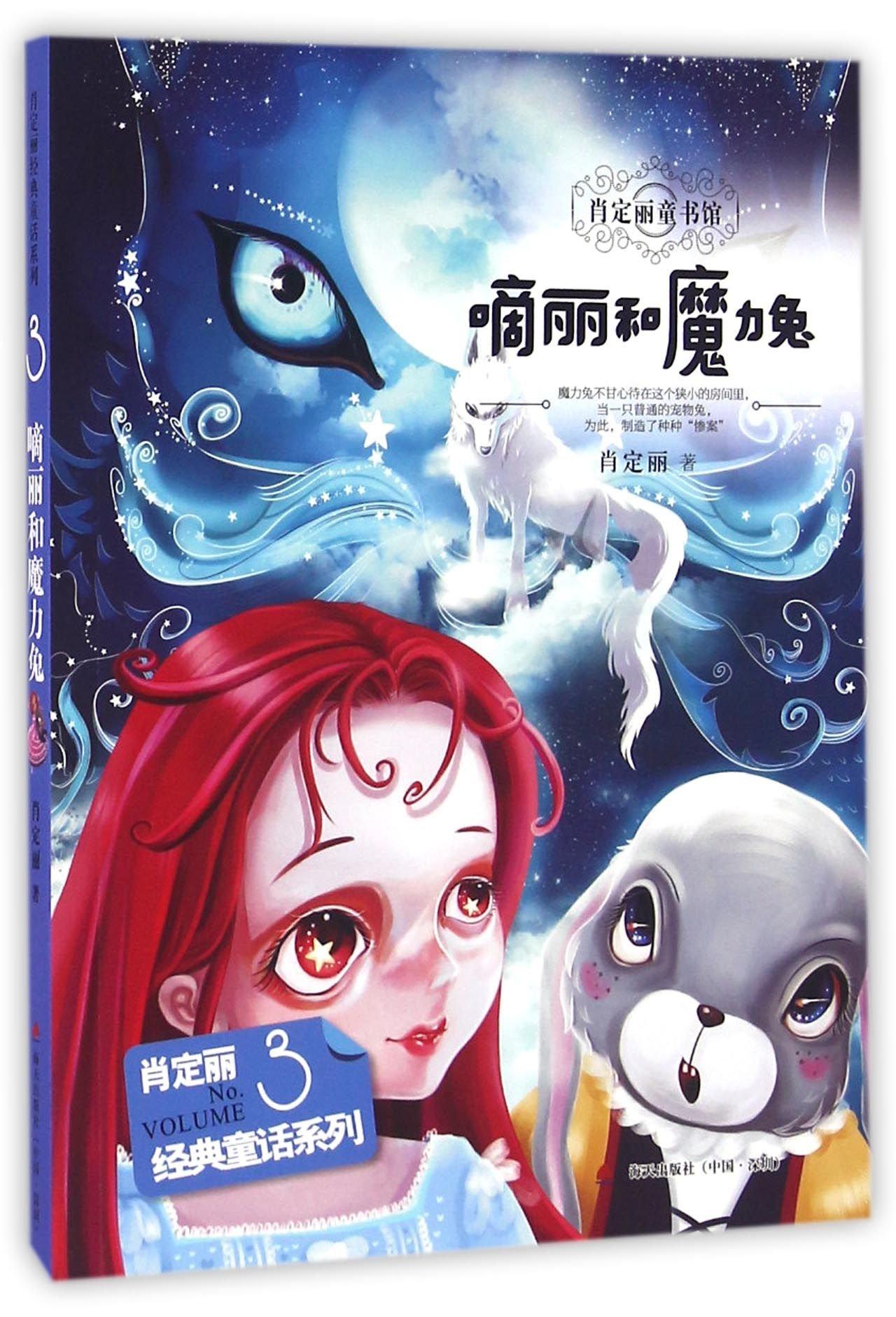 Di Li and Magic Rabbit (Chinese Edition) ebook