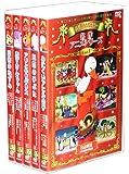 名作アニメシリーズ 1 シリー・シンフォニー 全5巻 (収納ケース付) [DVD]