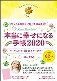 本当に幸せになる手帳2020 (単行本)