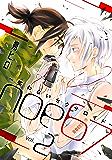 noe67~笑わないセクサロイド~ 分冊版 : 2 (コミックマージナル)