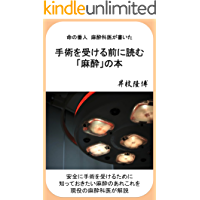 Introduction to Anesthesia (Japanese Edition)