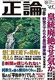 月刊正論 2019年 08月号 [雑誌]