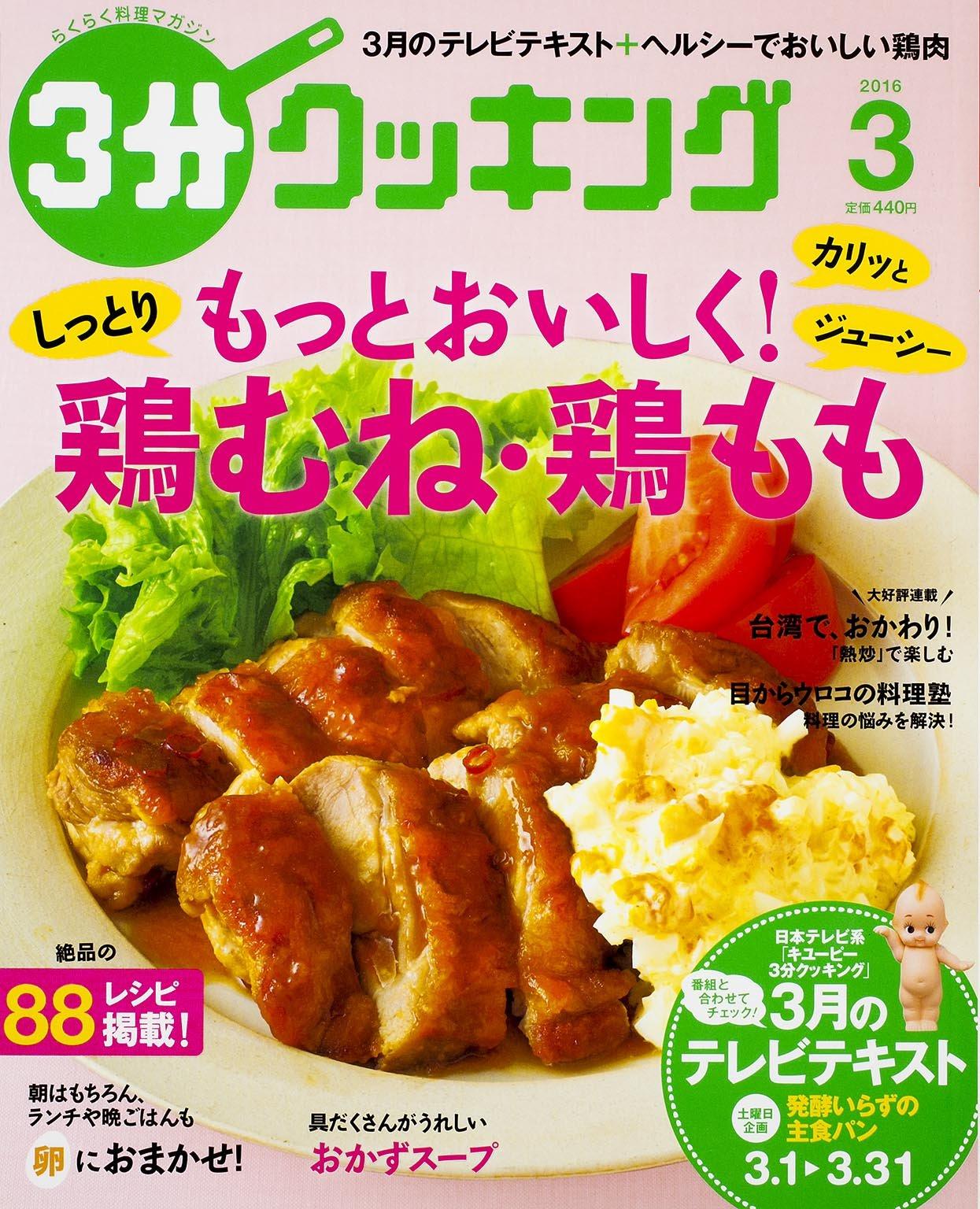 クッキング 鶏肉 ぷん さん