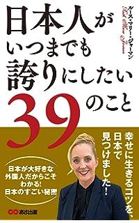 日本人が世界に誇れる33のこと  ...
