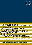 INVESTORS HANDBOOK 2016 / 株式手帳 (紺)