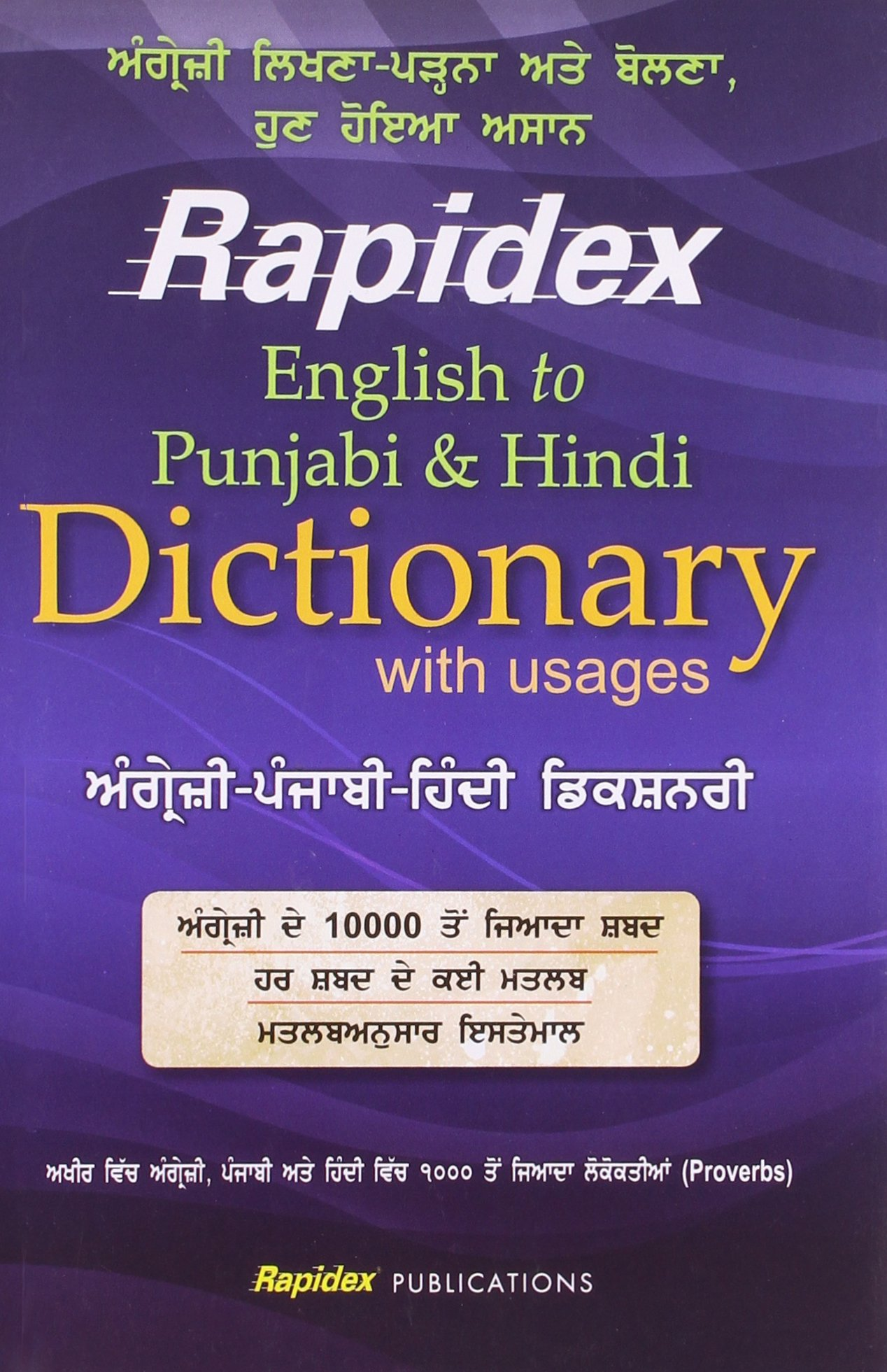 Buy rapidex english punjabi hindi dictionary book online at low prices in india rapidex english punjabi hindi dictionary reviews ratings amazon in