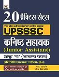 UPSSSC KANISTH SAHAYAK (JUNIOR ASSISTANT) PARTIYOGITATAMAK PARIKSHA–2019 (20 PRACTICE SETS) (Hindi Edition)