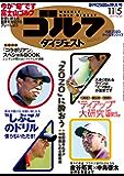 週刊ゴルフダイジェスト 2019年 11/05号 [雑誌]
