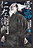 雲霧仁左衛門 (1) (SPコミックス)