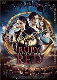 タイムトラベラーの系譜 ルビー・レッド [DVD]
