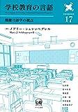 学校教育の言語—機能言語学の視点 (言語学翻訳叢書 17)