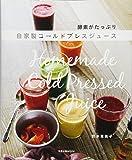 自家製コールドプレスジュース~酵素がたっぷり (旭屋出版MOOK)