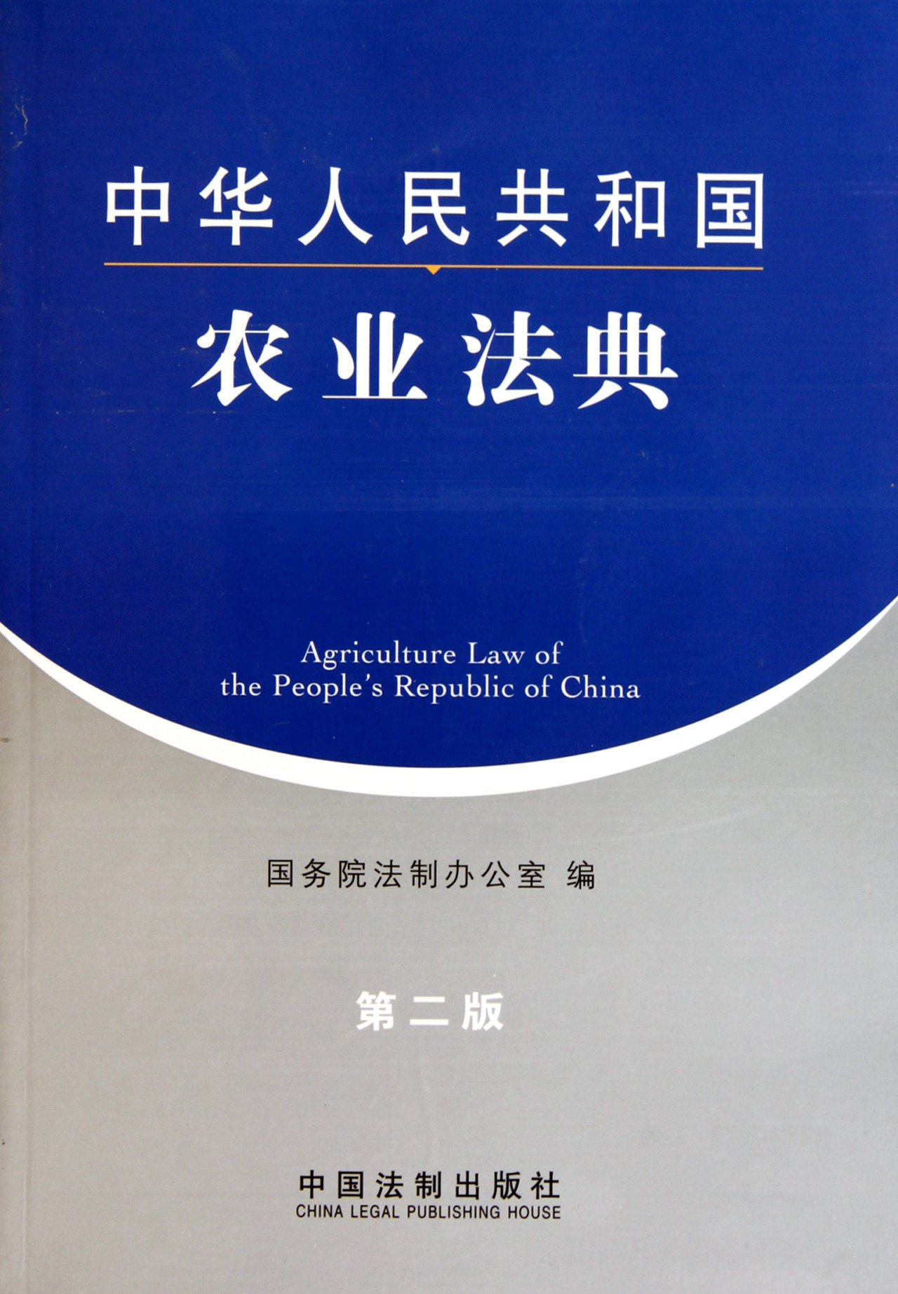 Farm Law of the People's Republic of China-the second version (Chinese Edition) pdf epub