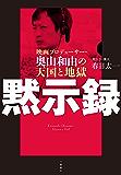 黙示録 映画プロデューサー・奥山和由の天国と地獄 (文春e-book)
