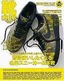 FINEBOYS靴 vol.7 (HINODE MOOK)