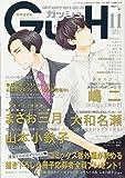 GUSH (ガッシュ) 2017年 11月号 [雑誌]